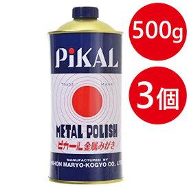 【送料無料】 ピカール 金属磨き 500g×3個セット 真鍮磨き 研磨剤 PIKAL ピカール液 METAL POLISH メンテナンス お手入れ 掃除 つや出し 日本磨料工業