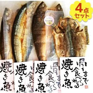 【送料無料】 干物 無添加 骨まで食べられる焼き魚 人気の4点セット あじ ほっけ かます さんま ギフト 電子レンジ対応 湯煎 真空パック 国産品