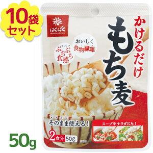 【送料無料】 はくばく かけるだけ もち麦 レトルトパウチ 50g×10個セット 大麦 調理済み 健康食品 ごはん スープ サラダ トッピング
