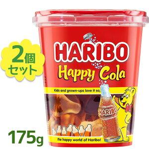【送料無料】 HARIBO ハリボー グミ ハッピーコーラ カップ 175g×2個セット キャンディ お菓子 海外 輸入菓子 おやつ スイーツ ハロウィン お返し