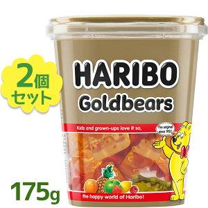 【送料無料】 HARIBO ハリボー グミ ゴールドベア カップ 175g×2個セット キャンディ お菓子 海外 輸入菓子 おやつ スイーツ ハロウィン お返し