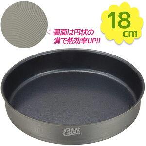 【送料無料】 Esbit エスビット アルミフライパン 18cm 調理器具 料理 アウトドア用品 キャンプ レジャー バーベキュー 軽量 コンパクト クッカー