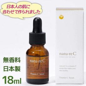 【送料無料】 natu-re c ナチュールc 高濃度ビタミンC 美容液 18ml 日本製 スキンケア くすみ 基礎化粧品 無香料 低刺激 乾燥肌