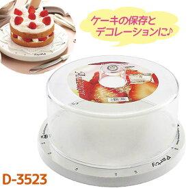 【送料無料】 パール金属 ケーキ 回転台 プレート&保存カバーセット D-3523 日本製 製菓道具 デコレーション お菓子つくり ケーキドーム 蓋付き