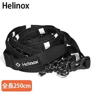 【送料無料】 Helinox ヘリノックス デイジーチェーン 1.5-2.5m 収納ケース付 黒 ブラック 自在金具 ハンギングチェーン テントアクセサリー キャンプ アウトドア用品