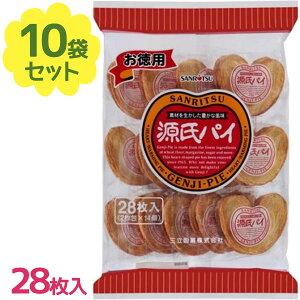 【送料無料】 三立製菓 お徳用 源氏パイ 28枚入×10個セット 個包装 クッキーパイ お菓子 ファミリーサイズ おやつ 美味しい 大容量 大量 まとめ買い