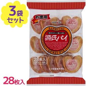 【送料無料】 三立製菓 お徳用 源氏パイ 28枚入×3個セット 個包装 クッキーパイ お菓子 ファミリーサイズ おやつ 美味しい 大容量 大量 まとめ買い