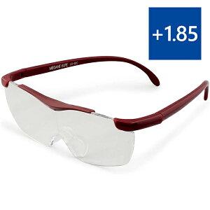 【送料無料】 眼鏡ルーペ メガネ おしゃれ レディース メンズ 1.85倍 LG-12 ワインレッド メガネ型ルーペ 拡大鏡 収納ソフトケース付 重ね掛け 藤田光学