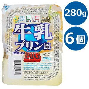 【送料無料】 こんにゃくゼリー 牛乳プリン風BIG 280g×6個セット 蒟蒻 おやつ 間食 置き換え 卵不使用 デザートスイーツ ヨコオデイリーフーズ こんにゃくパーク