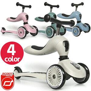 【送料無料】 キッズスクーター スクート&ライド ハイウェイキック1 全4色 2WAY スクートアンドライド 3輪車 ペダルなし ギフト おしゃれ こども 子供用