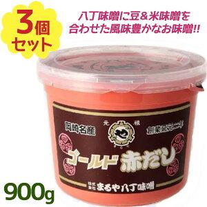 【送料無料】 まるや八丁味噌 ゴールド赤だし 900g×3個セット 国産 調味料 料理用みそ 味噌汁 大容量 赤みそ おいしい 合わせ味噌 料亭風 本場の味