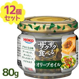 【送料無料】 ザクザク食べるオリーブオイル 80g×12個セット 瓶詰 トッピング 調味料 ブラックオリーブ入り ホーコー 宝幸 おつまみ