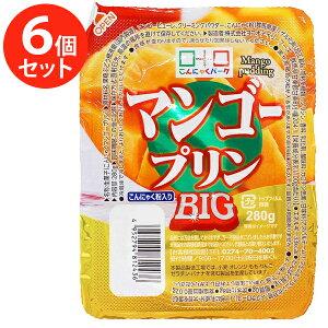 【送料無料】 こんにゃくゼリー マンゴープリンBIG 280g×6個セット 蒟蒻スイーツ おやつ 卵不使用 ヨコオデイリーフーズ こんにゃくパーク