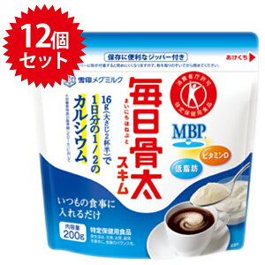 【送料無料】 雪印メグミルク 毎日骨太スキムミルク MBP 200g×12個セット 低脂肪 脱脂粉乳 製菓 製パン材料 紅茶 コーヒーミルク