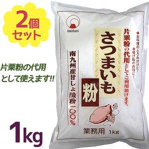 【送料無料】 さつまいも粉 1kg×2個セット 国産 業務用 さつま芋澱粉パウダー 薩摩芋でんぷん粉 片栗粉代用 製菓材料 火乃国食品