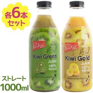 【送料無料】 ゼスプリ サンゴールドキウイ&グリーンキウイ ジュース 100%ストレート果汁 1000ml 各6本詰め合わせセット 無添加 ニュージーランド産 砂糖不使用