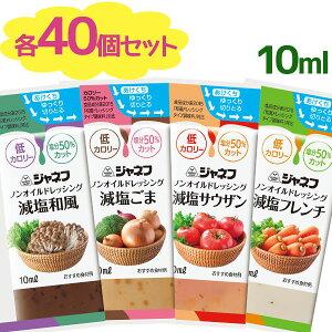 【送料無料】 ジャネフ ノンオイルドレッシング 減塩 小袋 10ml 4種各40個セット 調味料 詰め合わせ 低カロリー 美味しい