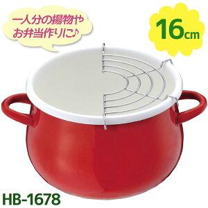 【送料無料】 ホーロー 天ぷら鍋 ミニ パール金属 プチクック レッド 16cm IH対応 HB-1678 揚げ物 両手なべ 調理器具 コンパクト