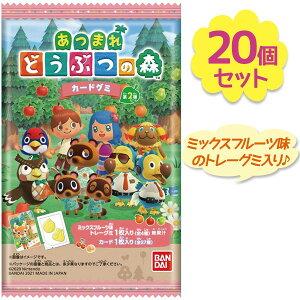 【送料無料】 あつまれ どうぶつの森 カードグミ 第2弾 20個セット あつもりグッズ 食玩 ランダム 景品 お菓子 かわいい キャラクター