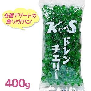 【送料無料】 ギャバン gaban ドレンチェリー 緑 400g さくらんぼ 砂糖漬け 製菓材料 クッキー