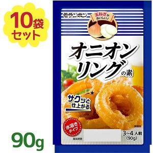 【送料無料】 モランボン オニオンリングの素 90g×10個セット 調味料 料理のもと 玉ねぎレシピ 玉葱 揚げ物 あげ衣 フライ おかず おつまみ