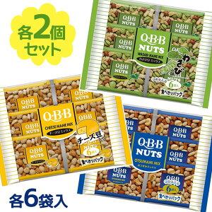 【送料無料】 QBB おつまみミックス 3種詰め合わせアソート 小袋6個入り 各2個セット チーズ豆 わさび豆 豆菓子 ピーナッツ あられ おやつ お菓子 ギフト