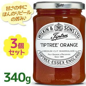 【送料無料】 チップトリー オレンジマーマレード 340g×3個セット ジャム プレゼント ギフト jam 瓶詰め お土産 贈り物 輸入食品 無添加