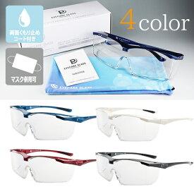 【送料無料】 アイケア グラス プレミアム EC-10 全4色 医療用 ゴーグル 女性 男性 眼鏡の上から 曇り止め 飛沫感染防止 保護メガネ ウイルス対策