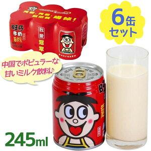 【送料無料】 調整牛乳 旺仔 復原乳 245ml×6缶セット 中国産 甘いミルク 乳飲料 練乳 ソフトドリンク ジュース 海外輸入