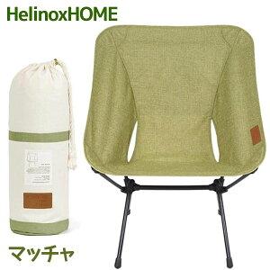 【送料無料】 Helinox ヘリノックス チェアホーム XL マッチャ 抹茶 アウトドアチェアー 軽量 折りたたみ椅子 コンパクト収納 キャンプ用品 イス 持ち歩き 簡単 おしゃれ