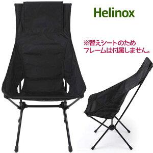 【送料無料】 Helinox ヘリノックス アドバンスド サンセットスキン ブラック ブラウン 替えシート アクセサリー アウトドア 軽量 折りたたみ椅子 キャンプ用品