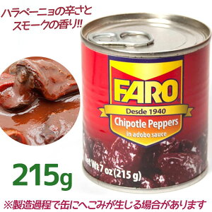 【送料無料】 ホットソース FARO チポトレアドボ缶 215g ハラペーニョトマトペースト 野菜 缶詰 唐辛子 香辛料 辛い メキシコ料理 洋食 辛味調味料 アドボソース