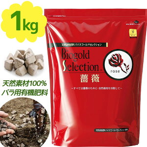 【送料無料】 有機肥料 バラ バイオゴールド セレクション 薔薇 1kg 日本製 天然肥料 活力剤 ガーデニング 土壌 堆肥 農業 家庭菜園 花 植物 防腐剤不使用 タクト