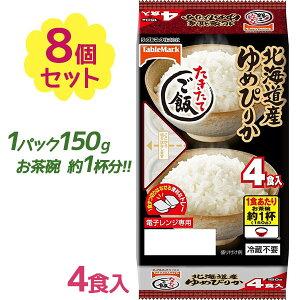 【送料無料】 テーブルマーク たきたてご飯 北海道産 ゆめぴりか 150g×4食入×8個セット ご飯パック 電子レンジ調理 レトルト食品 パックごはん 美味しい