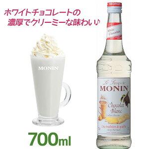 【送料無料】 モナン ホワイトチョコレート シロップ 700ml MONIN ノンアルコール シロップ マレーシア フランス カクテル 製菓材料