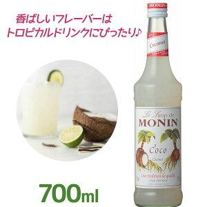 【送料無料】 モナン ココナッツ シロップ 700ml MONIN ノンアルコール シロップ マレーシア フランス 紅茶 ソーダ カクテル 製菓材料