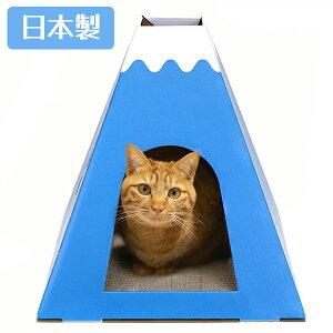 【送料無料】 爪とぎ 猫 FUJIニャン 富士山型 キャットハウス おしゃれ ダンボール ペット用品 タワー型 かわいい 日本製
