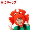 【送料無料】 コスプレ衣装 かぶりもの かにキャップ 大人用 仮装 なりきり 蟹 帽子