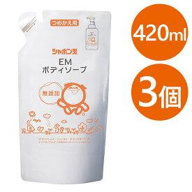 【送料無料】 シャボン玉石けん EMボディソープ 詰め替え用 420ml×3袋セット 泡タイプ ボディウォッシュ 無添加