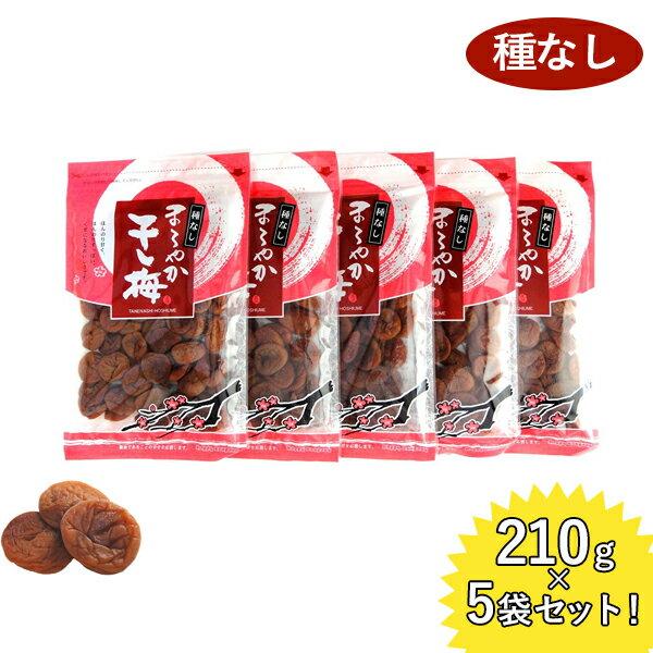 【送料無料】 まろやか干し梅バラ大 種なし 210g×5袋セット ハッピーカンパニー