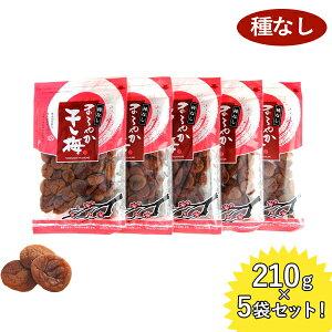 【送料無料】 まろやか干し梅 種なし 210g×5袋セット おやつ お菓子 塩分補給 ハッピーカンパニー ほしうめ 種抜き