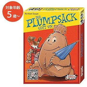 【送料無料】 AMIGO プルンプザック アミーゴ社 カードゲーム テーブルゲーム 玩具 知育