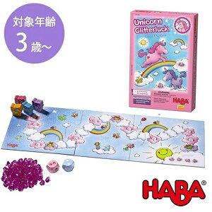 【送料無料】 HABA 雲の上のユニコーン ハバ社 すごろく ボードゲーム テーブルゲーム バラエティ 知育玩具 おもちゃ