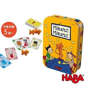 【送料無料】 HABA ハバ社 缶入りゲーム ニャーニャー HA301322 おもちゃ 室内遊び テーブルゲーム 知育玩具 ギフト