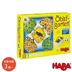 【ポイント10倍!】【送料無料】 HABA 果樹園ゲーム ハバ社 ボードゲーム テーブルゲーム 玩具 知育 0