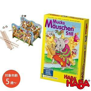 【送料無料】 HABA 声をひそめて ハバ社 HA4644 ボードゲーム テーブルゲーム 玩具 知育