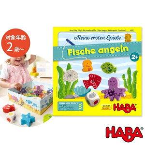 【送料無料】 HABA はじめてのゲーム・フィッシング ハバ社 HA4983 ボードゲーム テーブルゲーム 玩具 知育