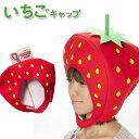【送料無料】 コスプレ衣装 なりきりキャップ いちごキャップ  大人用 かぶりもの 仮装 苺