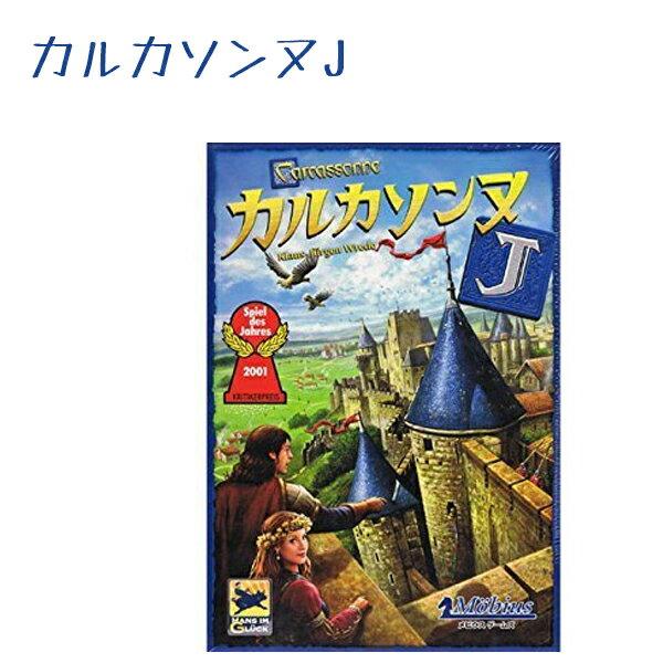 【送料無料】 カルカソンヌJ テーブルゲーム カードゲーム ボードゲーム 輸入ゲーム 知育