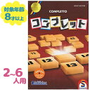 【送料無料】 コンプレット Completto Schmidt Spiele Gmbh Heinz Meister作 テーブルゲーム カードゲーム ボードゲーム